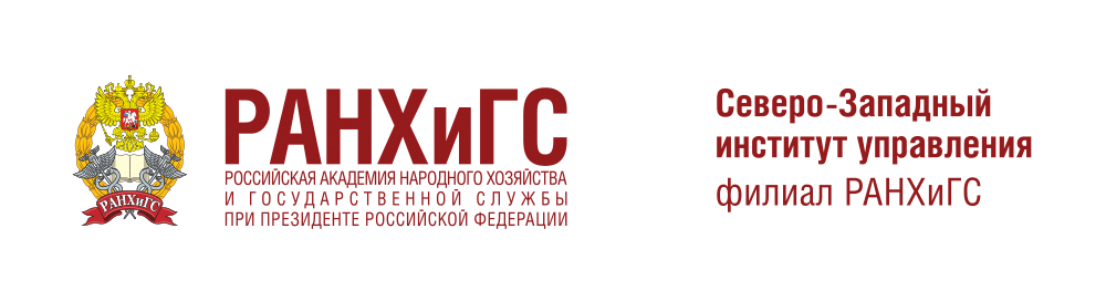 Абитуриенты РАНХиГС Санкт-Петербург